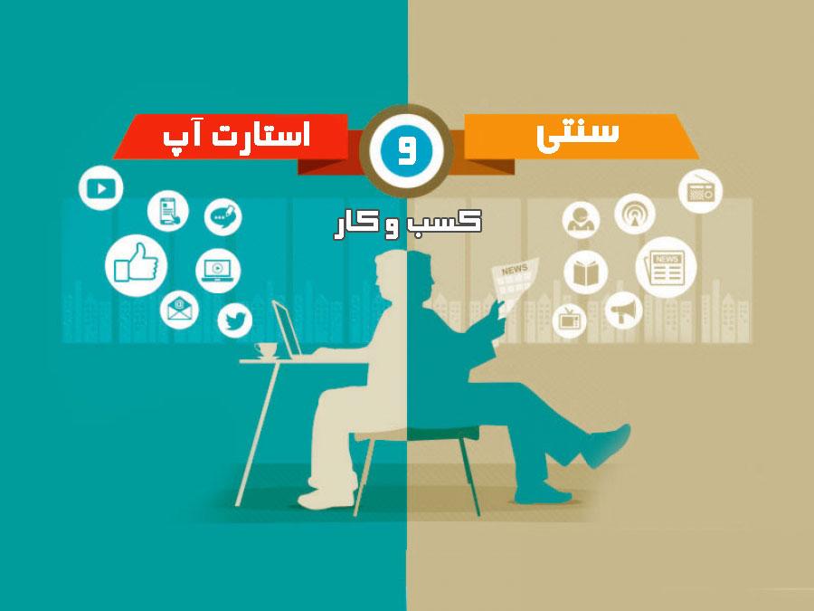 استارت آپ چیست؟ - کادوس - تفاوت استارت آپ و کسب و کار سنتی